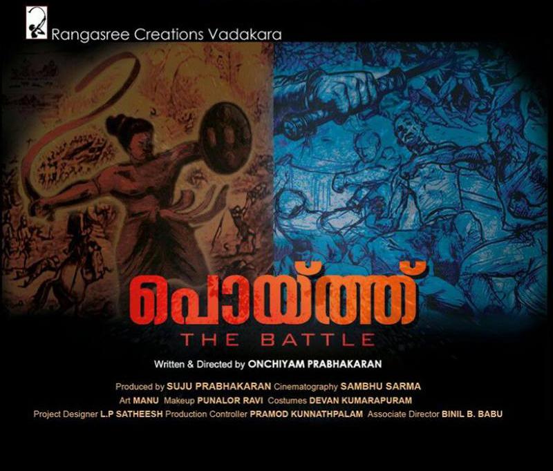 poyth onchiyam prabhakaran