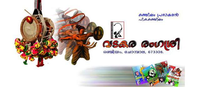 vadakara rangasree onchiyam prabhakaran