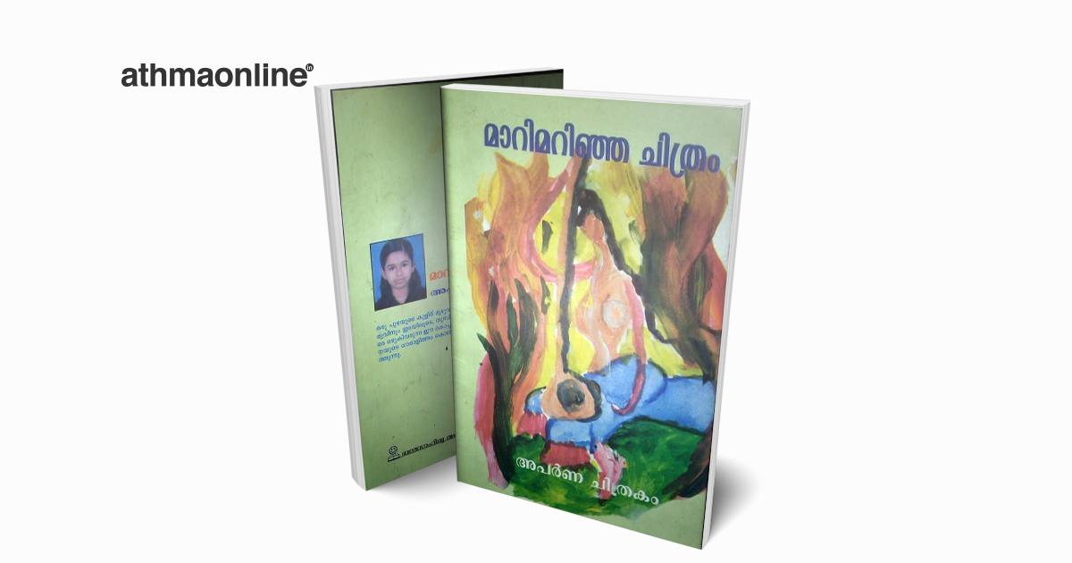 maarimarinha-chithram-aparna-chithrakam